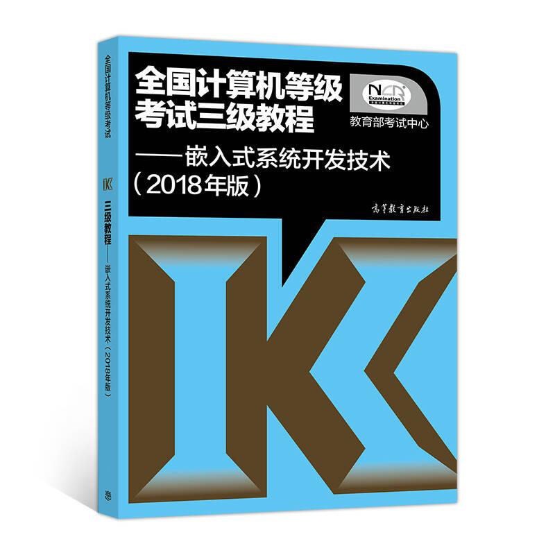 全国计算机等级考试三级教程 嵌入式系统开发技术(2018年版)