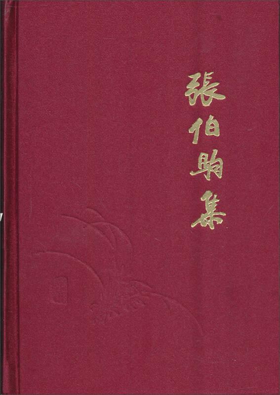 王国维遗书(1-10)