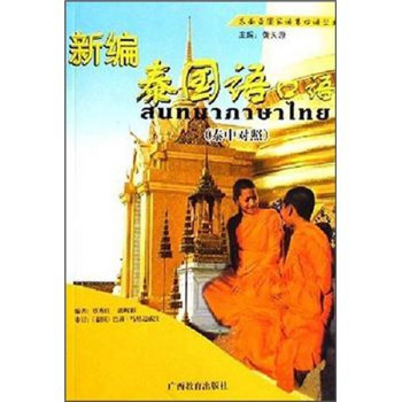 东南亚国家语言口语丛书:新编泰国语口语