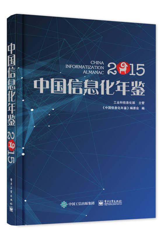 2015中国信息化年鉴