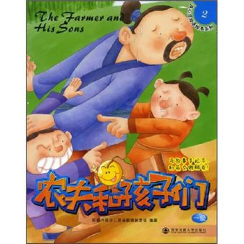 开心豆双语绘本系列:农夫和孩子们