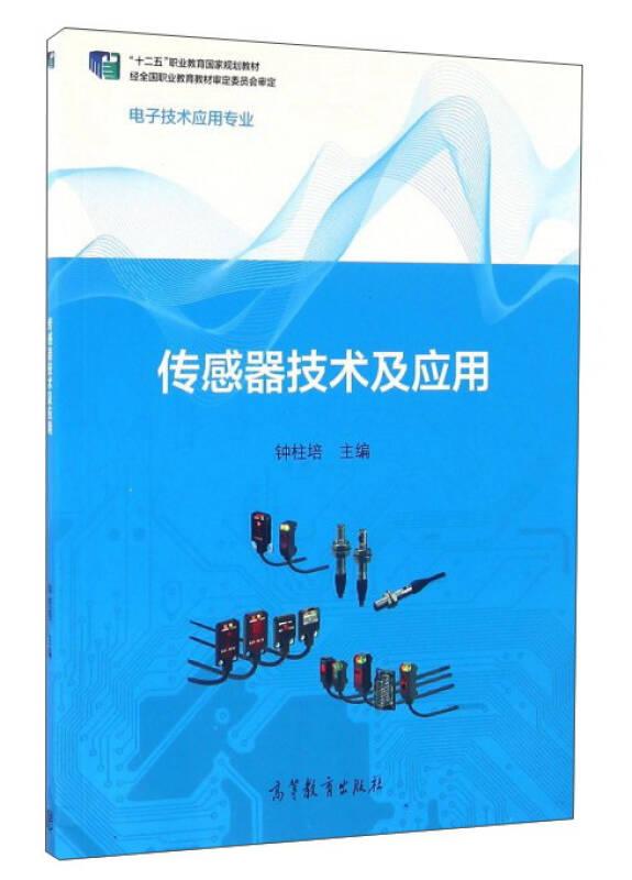 传感器技术及应用