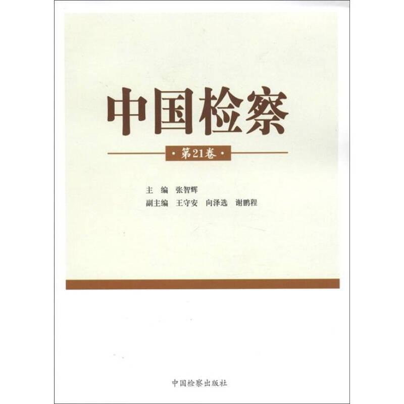 中国检察(第21卷)