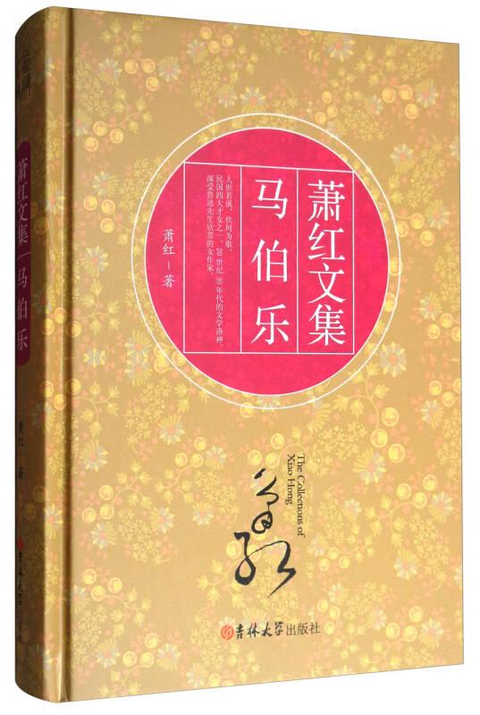 马伯乐/萧红文集