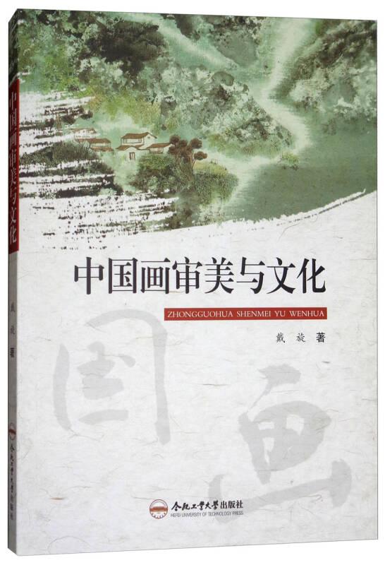 中国画审美与文化