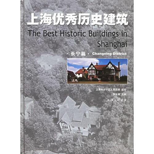 上海优秀历史建筑:长宁篇