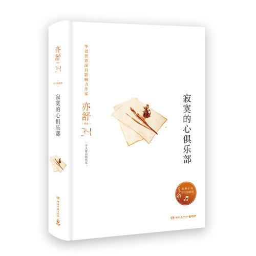 寂寞的心俱乐部(精装版,亦舒独家指定授权,亦舒小说系列)
