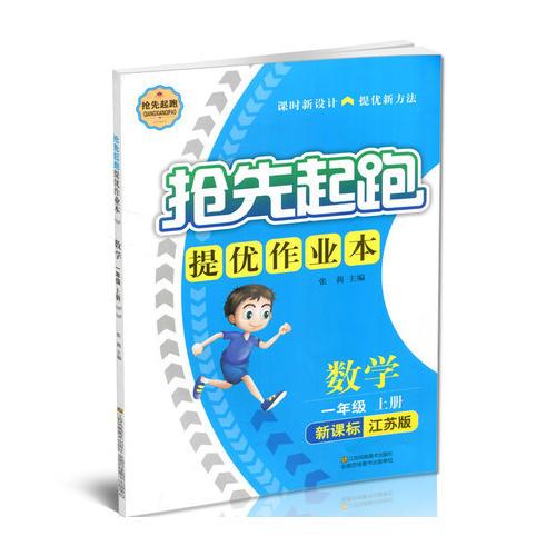 17秋1年级数学(上)(新课标江苏版)抢先起跑提优作业本