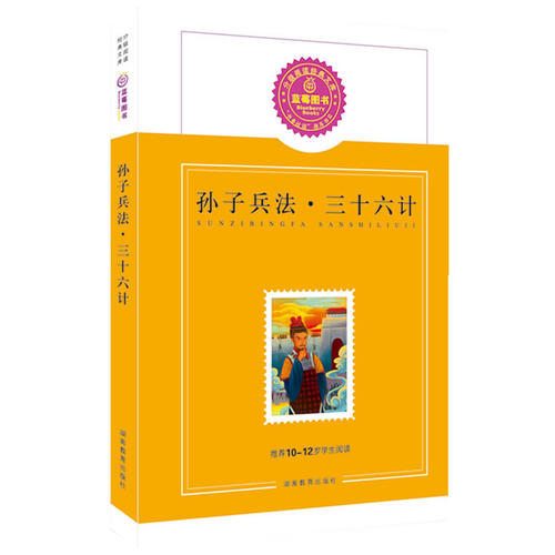 【狂降】孙子兵法·三十六计