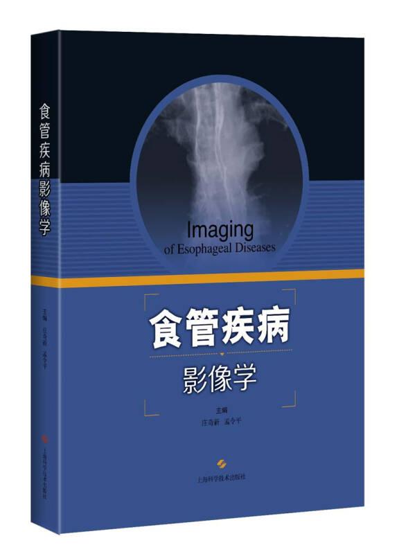 食管疾病影像学