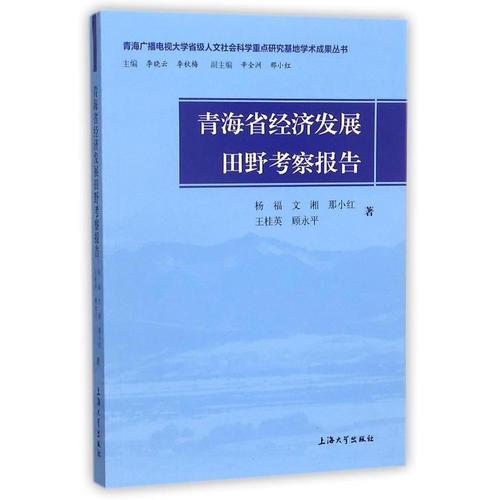 青海省经济发展田野考察报告