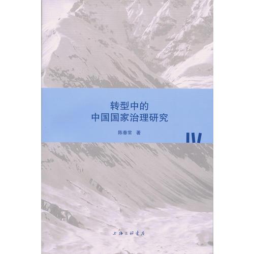 转型中的中国国家治理研究