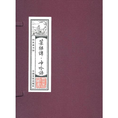 线装藏书馆-菜根谭·呻吟语 (文白对照,简体竖排,16开.全四卷)