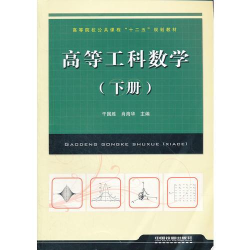 (教材)高等工科数学(下册)