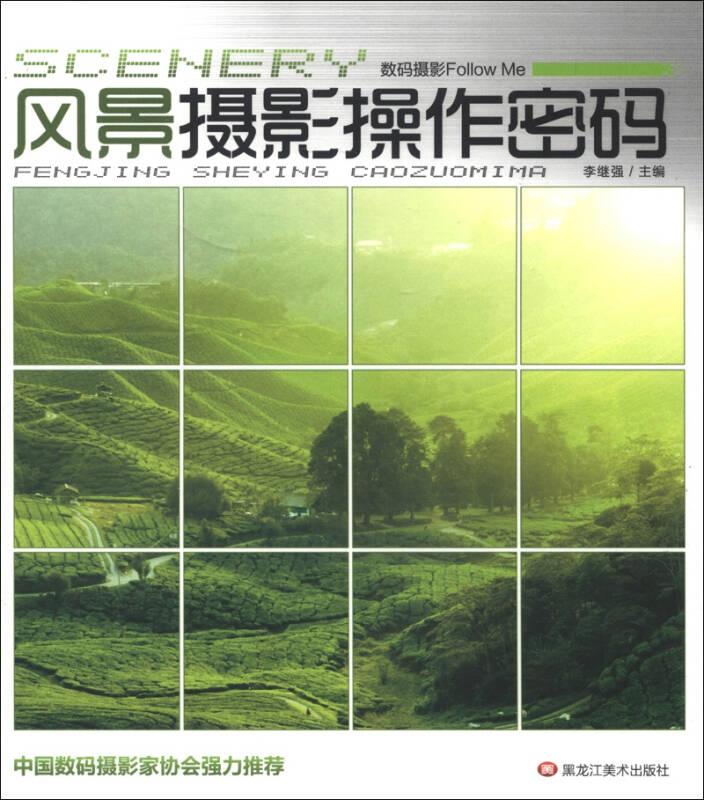 数码摄Follow Me:风景摄影操作密码
