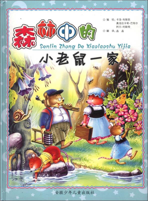 《森林中的小老鼠一家》讲述了尼波斯先生和夫人约瑟芬带着他们的两个孩子露西和汤姆,住在森林深处的古老树洞里,他们发生了许多冒险的故事。 小朋友,赶快进入这美妙而快乐的童话世界吧! 尼波斯一家 春天来了 露西跌倒了 汤姆是一位英雄 镇上最好的蛋糕 飞行的老鼠 爱的故事