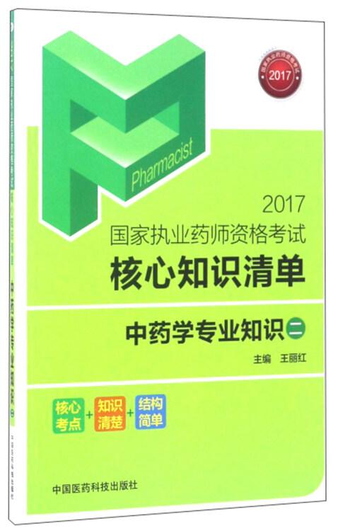 2017国家执业药师资格考试核心知识清单:中药学专业知识(2)