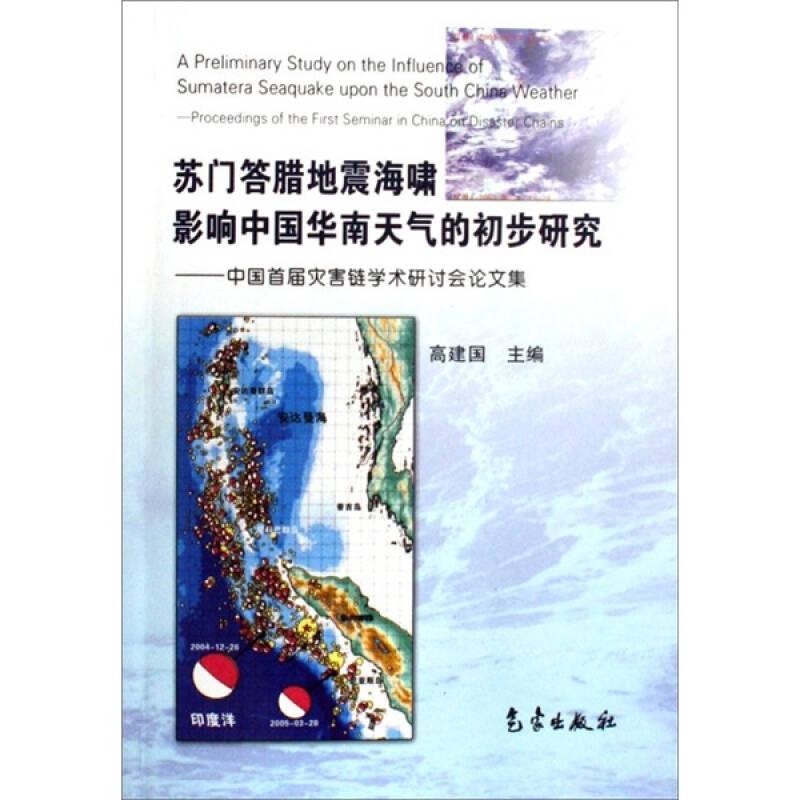 苏门答腊地震海啸影响中国华南天气的初步研究