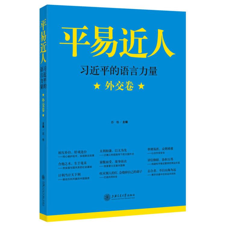 平易近人:习近平的语言力量(外交卷)