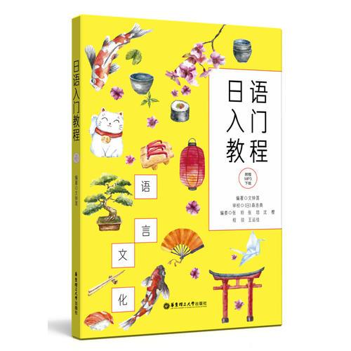 日语入门教程(附赠MP3下载)