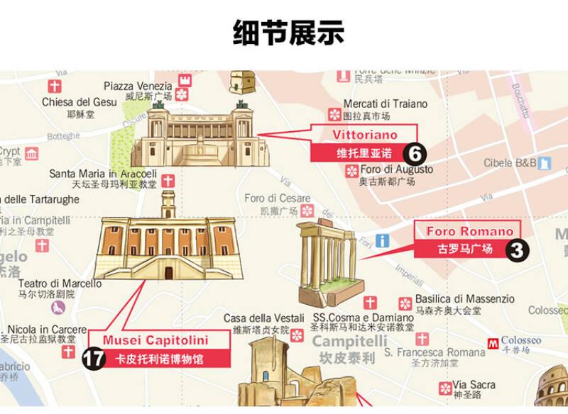 """""""出国游""""城市旅游地图系列:罗马旅游地图(美景听听版"""