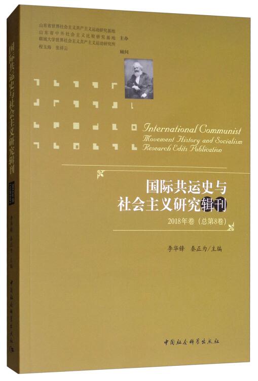 国际共运史与社会主义研究辑刊2018年卷(总第8卷)