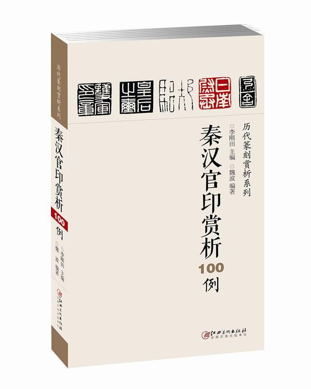 秦汉官印赏析100例