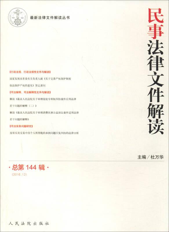 最新法律文件解读丛书·民事法律文件解读(总第144辑 2016.12)