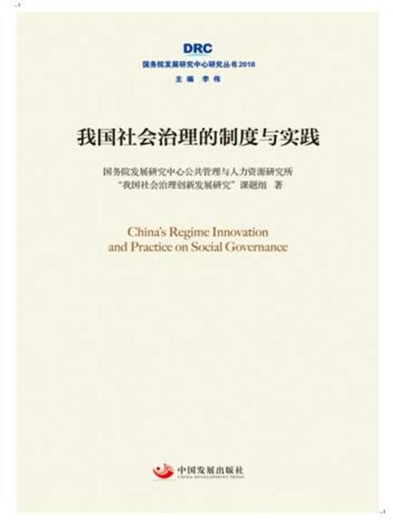 我国社会治理的制度与实践创新(国务院发展研究中心研究丛书2018)