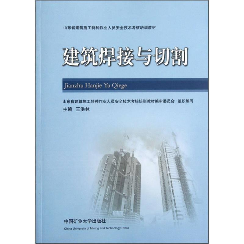 山东省建筑施工特种作业人员安全技术考核培训教材:建筑焊接与切割