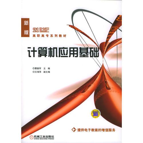计算机应用基础——21世纪高职高专系列教材