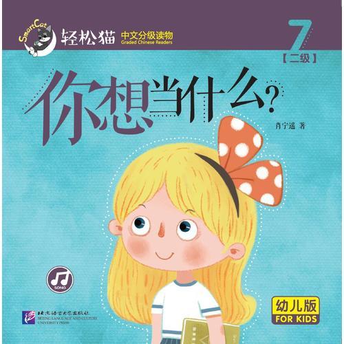 你想当什么? 轻松猫—中文分级读物(幼儿版)(二级7)