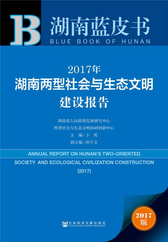 皮书系列·湖南蓝皮书:2017年湖南两型社会与生态文明建设报告
