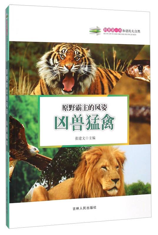 科普第一书·和谐的大自然:原野霸主的风姿(凶兽猛禽)