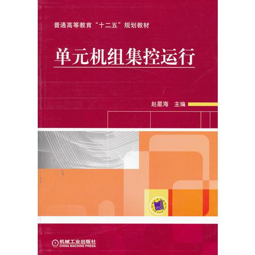 """单元机组集控运行(普通高等教育""""十二五""""规划教材)"""