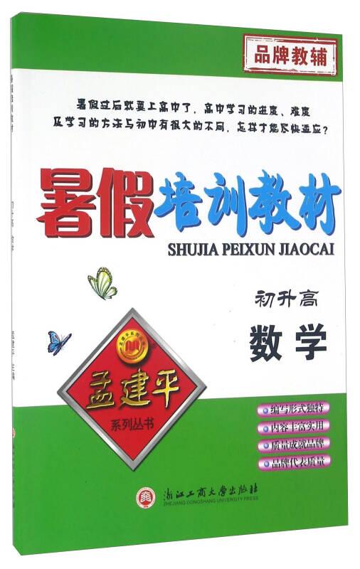 孟建平系列丛书:暑假培训教材 数学(初升高)