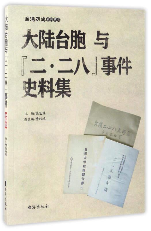 台湾历史系列丛书:大陆台胞与二·二八事件史料集