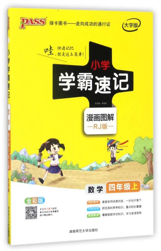 小学学霸速记:数学(四年级上 RJ人教版 全彩版 大字版 漫画图解)