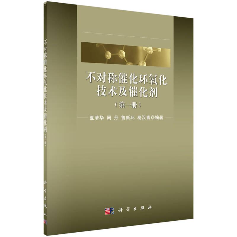 不对称催化环氧化技术及催化剂(第一册)