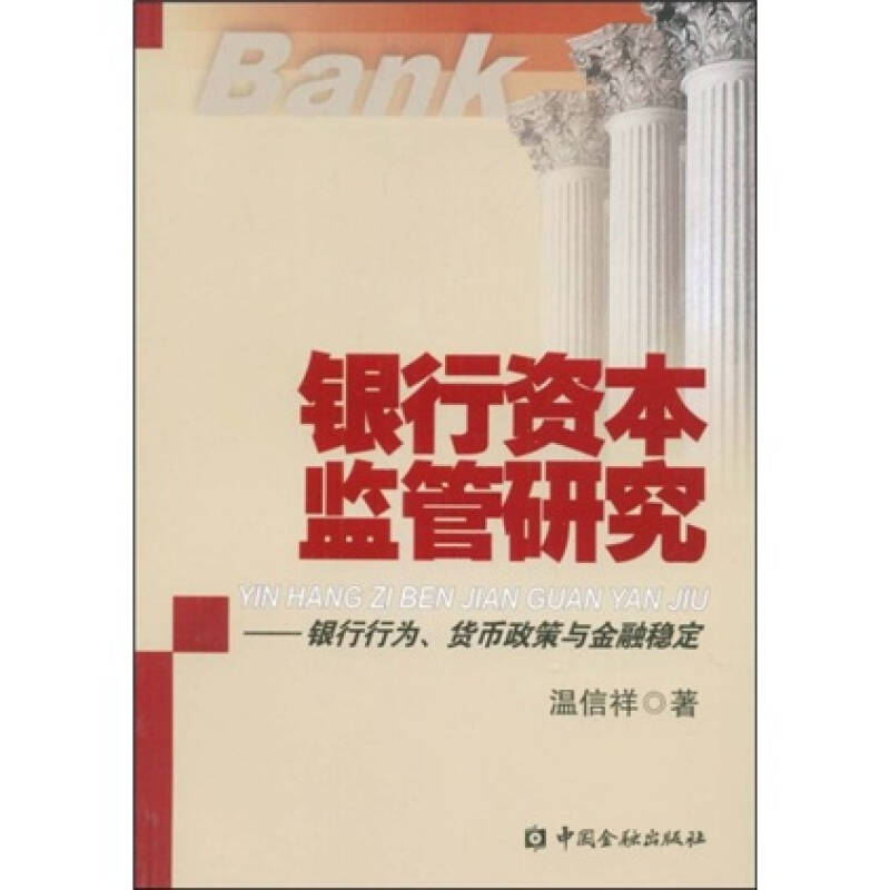 银行资本监管研究:银行行为、货币政策与金融稳定