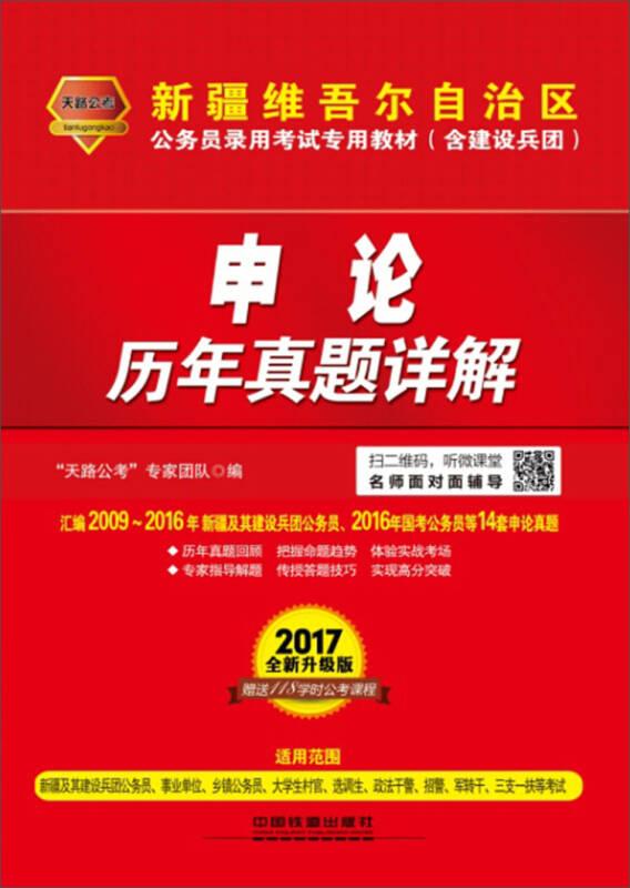 2017新疆维吾尔自治区公务员录用考试专用教材:申论历年真题详解 含建设兵团