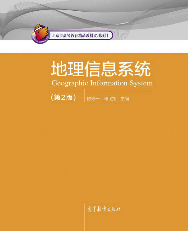 地理信息系统(第2版)