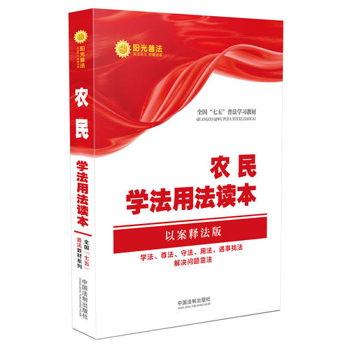 """农民学法用法读本·全国""""七五""""普法教材系列(以案释法版)"""