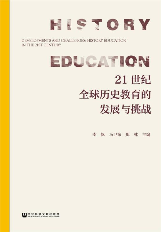21世纪全球历史教育的发展与挑战