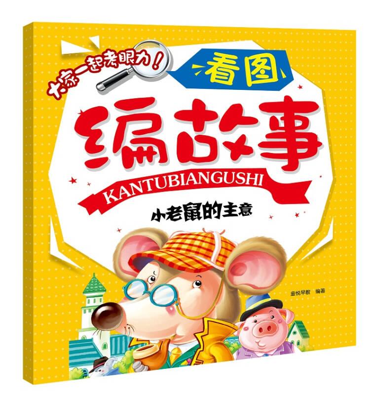 看图编故事:小老鼠的主意