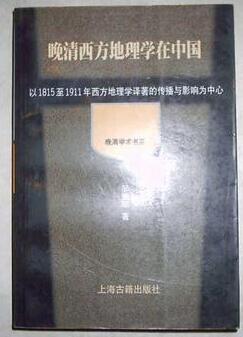 晚清西方地理学在中国