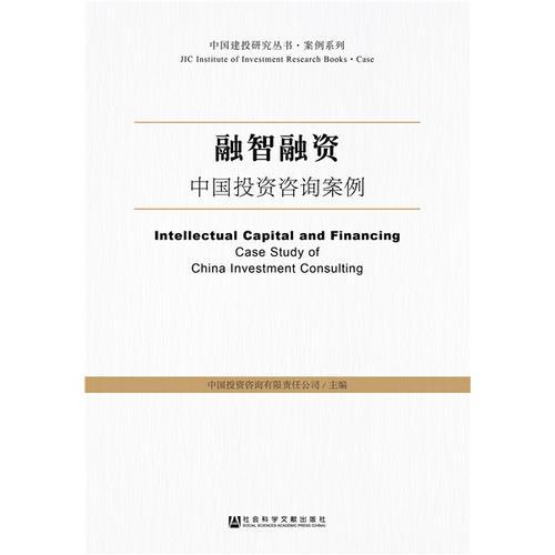 融智融资:中国投资咨询案例