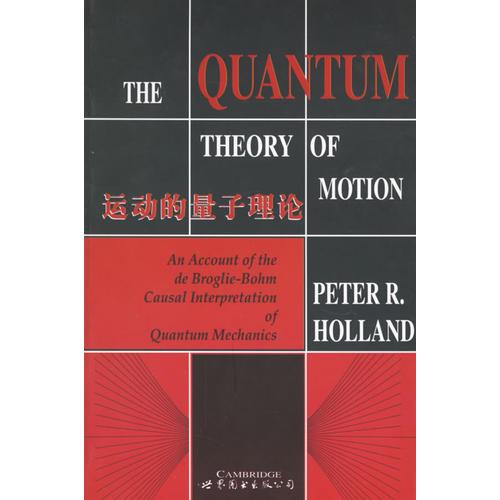 运动的量子理论(英文版)