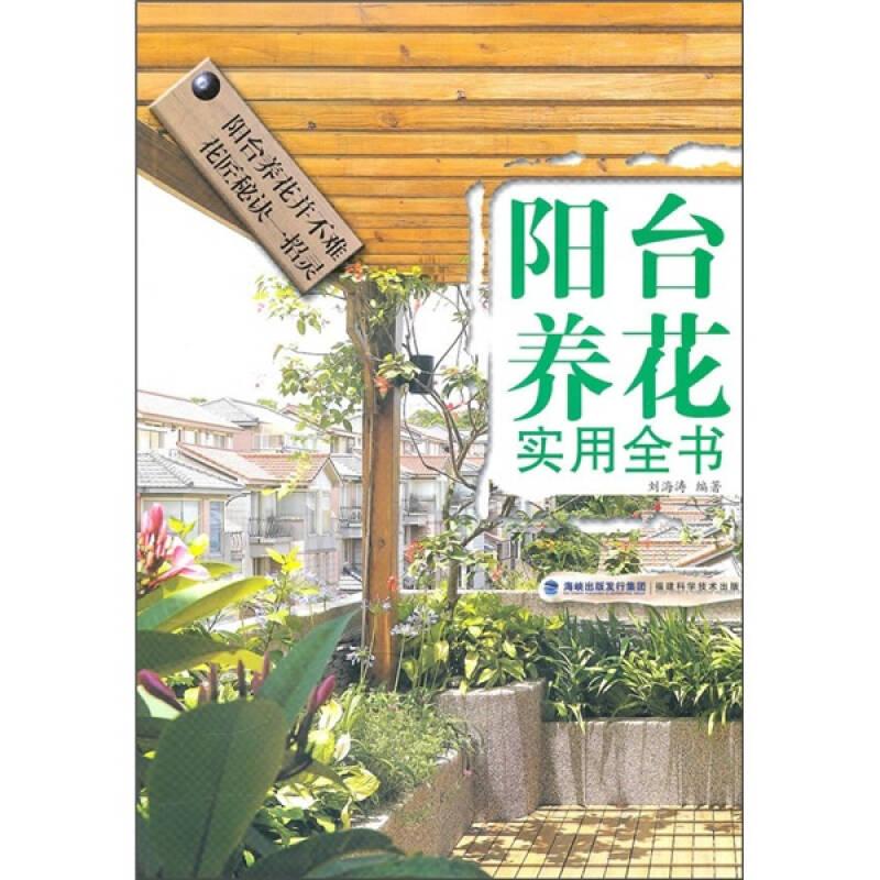 阳台养花实用全书
