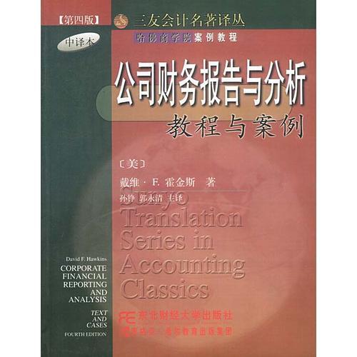 公司财务报告与分析